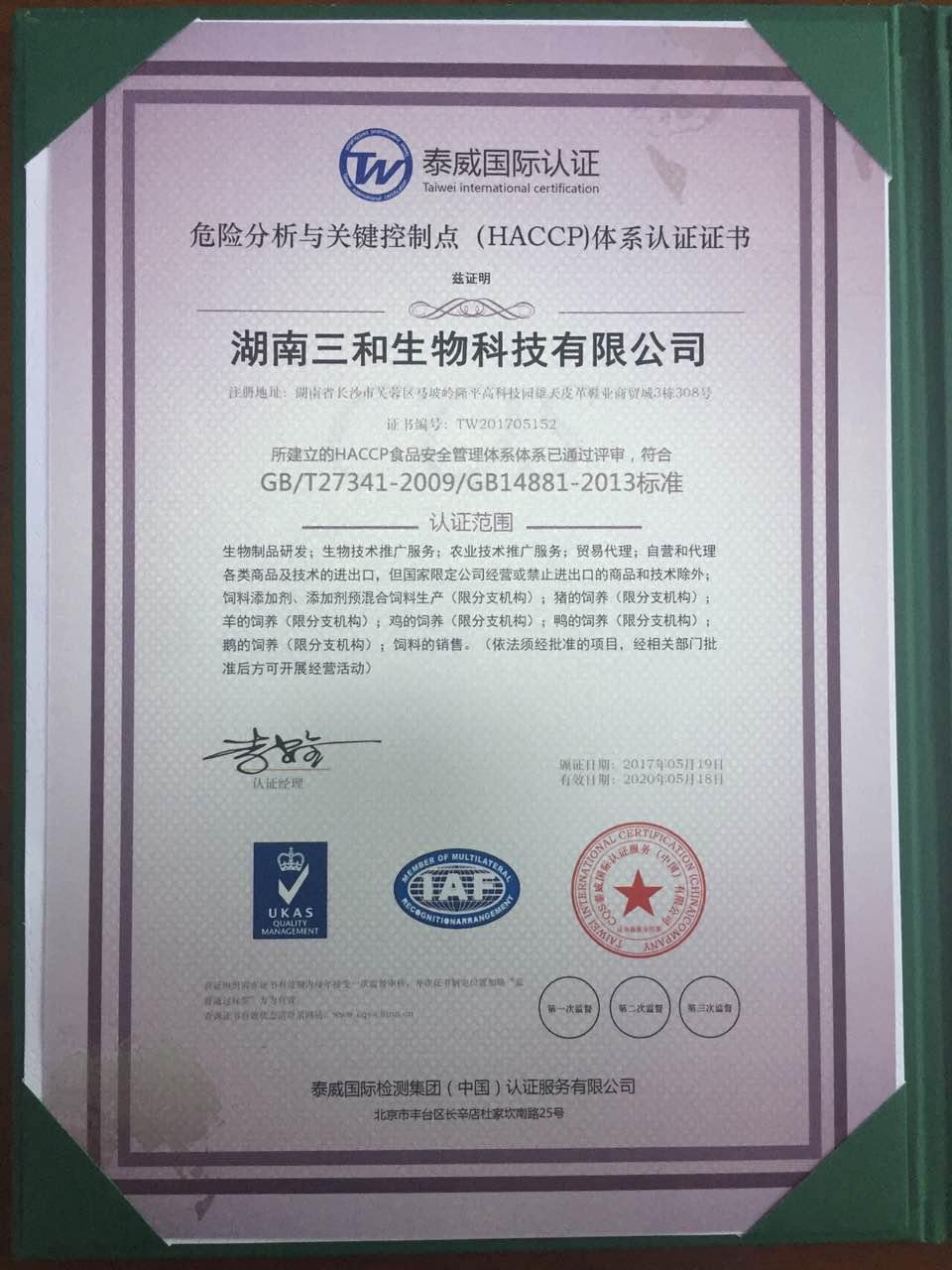 危险分析与关键控制点体系认证证书