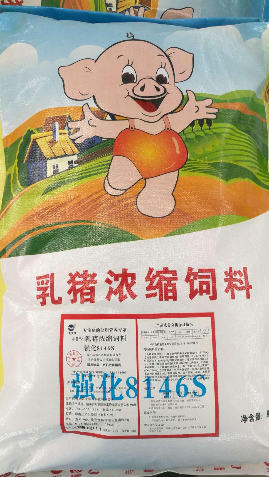40%乳猪浓缩料