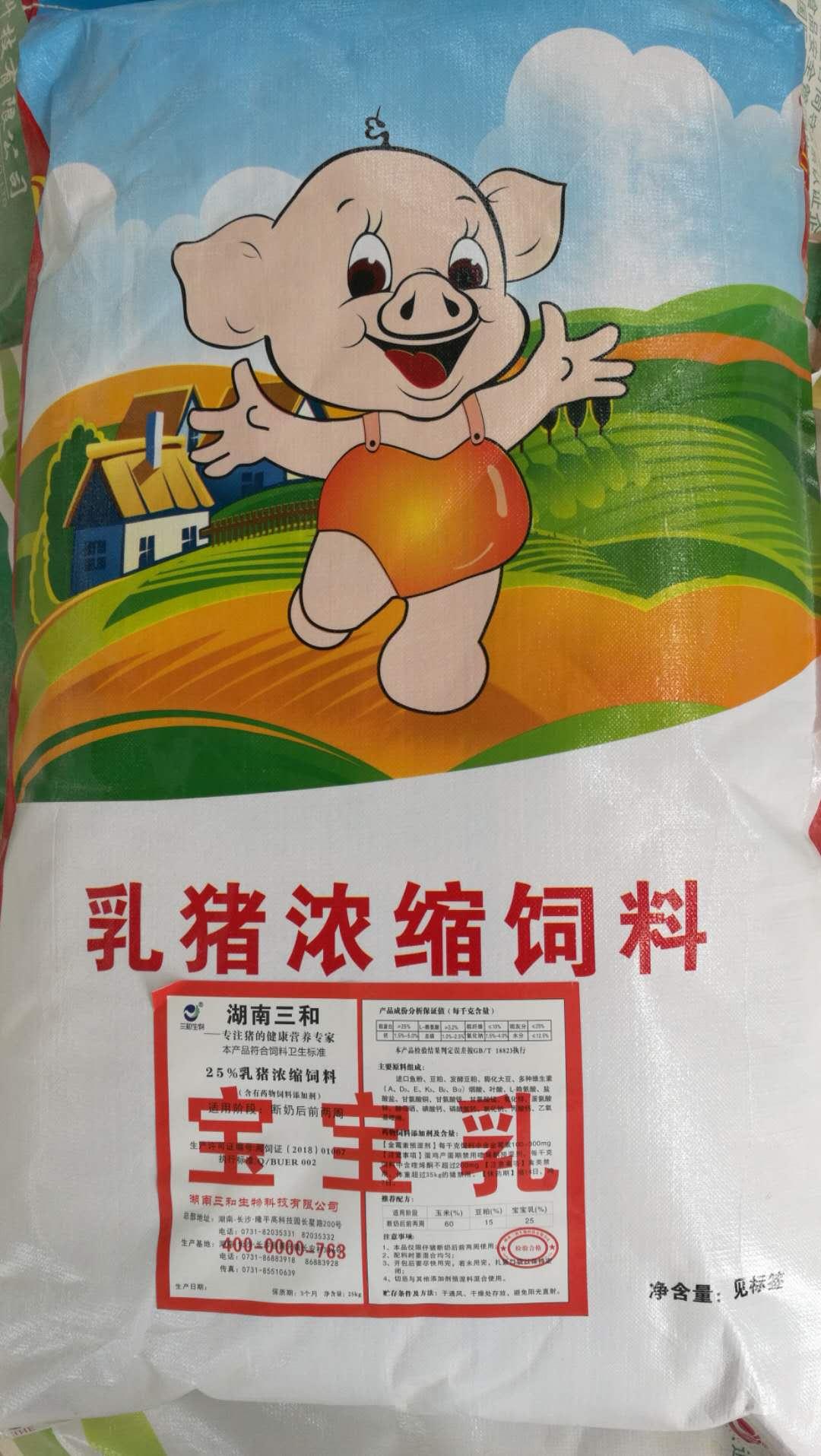 25%乳猪浓缩料